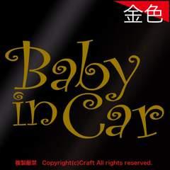 Baby in Car/ステッカー(ゴールド/ベビーインカーcur.ver)