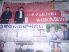 6月11日スポーツ報知切り抜き〜KinKi Kids〜