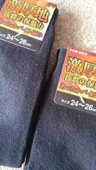 男性24ー26サイズ!2足セット!激厚地!抜群保温力!暖かパイル編み!黒ソックス