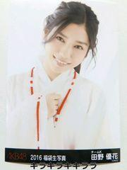 田野優花*チームK2016年★福袋/AKB48[生写真]