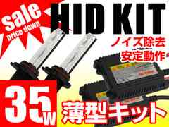 H16 6000K 35W HIDキット 送料無料