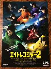 映画「エイトレンジャー2」チラシ10枚 関ジャニ∞ 前田敦子
