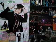 ★松島&関ジャニ&ジャニーズ★切リ抜キ★連載114&LIVE&ISLAND