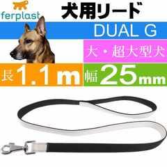 リード 犬用 ファープラスト デュアルG 長1.1m 幅25mm 白 Fa394