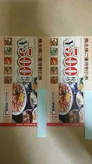 ☆即決☆安楽亭株主様ご優待割引券¥500×3枚☆2019年6月末日迄