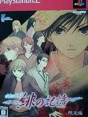 PS2『水の旋律2〜緋の記憶』※豪華限定版・店舗特典ドラマCD付
