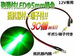 抵抗器内蔵+端子付LED砲弾型5mm/緑色30個