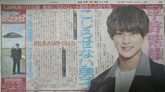 King&Prince 平野紫耀◇2018.11.03日刊スポーツ Saturdayジャニーズ