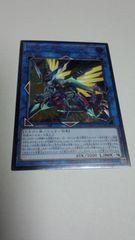 遊戯王 CYHO版 ヴァレルソード・ドラゴン(アルティメット)
