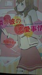 隣の彼の恋愛事情〓高田ちさき〓ベリーズ文庫