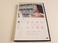 中古DVD 東京無印女子物語 谷村美月 レンタル品