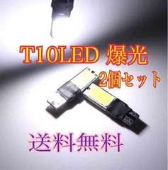 T10 LED COB チップ 6w ホワイト 6000k 2個セット