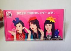未使用.非売品/2018年三姉妹カレンダー UQモバイル 卓上