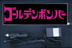 光るプレート 『ゴールデンボンバー』 EL発光ピンク 金爆