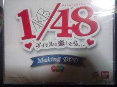 PSPソフト特典「AKB48DVD」3枚組み(未開封)