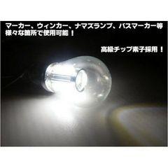 送料無料!12V/24V電球型LED/BA15s-S25/白色/トラックマーカー