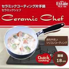 【送料無料】焦げ付かないセラミックコーティング片手鍋 蓋付き◆調理鍋