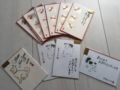 新品年賀状ポストカードはがき文房具手紙全50枚セット