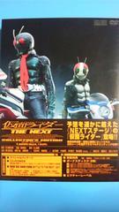 仮面ライダー THE NEXT コレクターズED