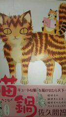 コミック 猫鍋/佐久間智代