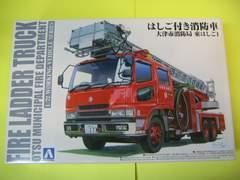 アオシマ 1/72 WV-02 はしご付き消防車 大津市消防局 東はしご1