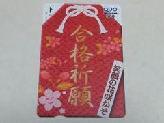 [1円スタート] 特典付き QUOカード/クオカード (500円分) 未使用