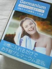 ☆ ゲルマニウム温浴ボール 10球入り ☆ 新品