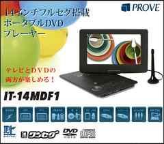 ●14型・Wチューナー付TV搭載・ポータブルDVDプレーヤー