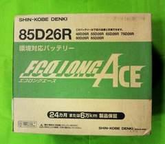 ★業務向けバッテリー★エコロングエース75D23 L ・R新品バッテリー
