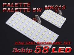 パレット PALETTE SW MK21S ルームランプセット 2ピース