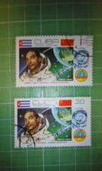 キューバ切手2種類(宇宙飛行士、キューバ・ソビエト国旗)♪