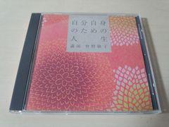講演CD「自分自身のための人生 曾野綾子」NHK★