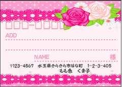 宛名シール8枚*ピンク薔薇とレース印字ok