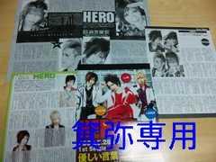 HERO切抜17枚&フライヤー6種◆2007〜17年貴重即決