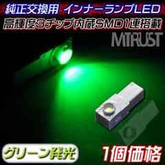 エムトラ】3チップ内蔵1連LED純正インナーランプ交換用グリーン◎1個