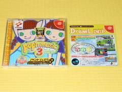 DC★ポップンミュージック3 アペンドディスク