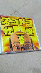 加藤茶/ズンドコ伝説