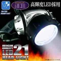 ★送料無料★21灯 LED ヘッドライト ヘッドランプ