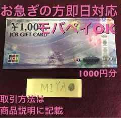 土日もOK 即日対応 JCBギフトカード 新券 1000円分