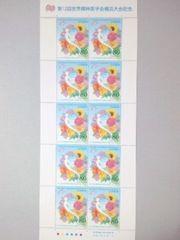 *H14【第12回世界精神医学会横浜大会】記念切手 80円切手