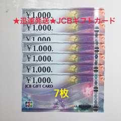 ☆迅速発送☆JCBギフトカード   1000円券   7枚