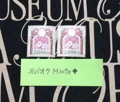 未使用2000円収入印紙(新柄)2枚4000円分◆モバペイ歓迎