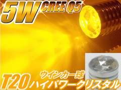 2個T20▼5Wオレンジ/アンバーCREEハイパワークリスタルLED ハロゲン超の爆光