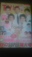 TV LIFE テレビライフ 首都圏版 2014 No.20 9/13-9/26 嵐 櫻井&相葉