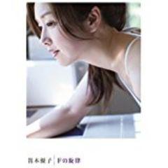 ■『笛木優子 写真集  Fの旋律』美人女優