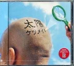 ケツメイシ★太陽★初回限定盤★未開封