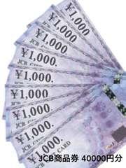 【お急ぎの方】JCB商品券40000円分