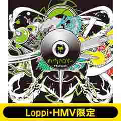即決 限定 新品 カイワレハンマー Prequel Loppi・HMV限定盤