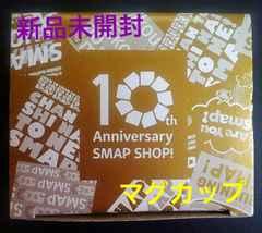 新品未開封☆SMAP SHOP 10th Anniversary★マグカップ