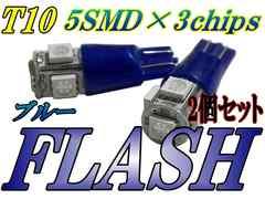 T10 LED【FLASH】ストロボ 5SMD×3chips ブルー 2個 �B